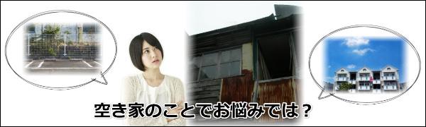 akiya_banner