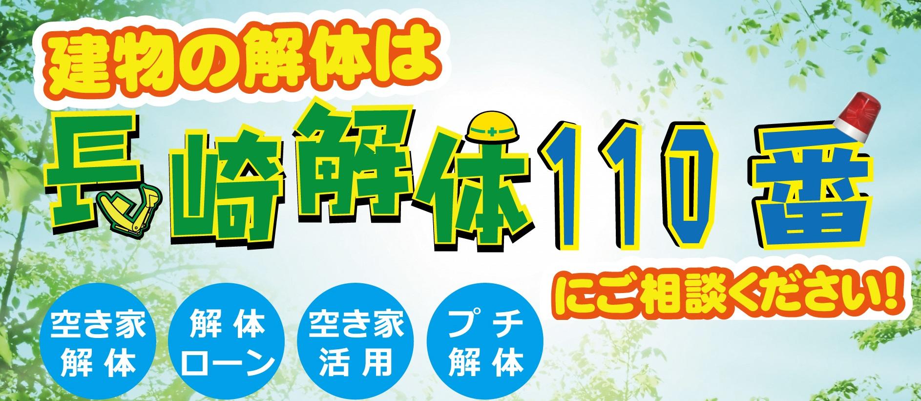 長崎解体110番|解体専門の㈱近藤組【長崎全域対応】